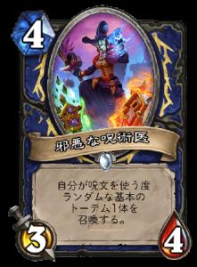 ハースストーン - 邪悪な呪術医