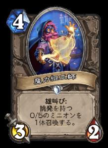 ハースストーン - 魔力細工師