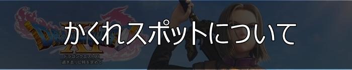ドラクエ11_かくれスポット