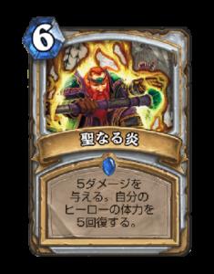 ハースストーン - 聖なる炎