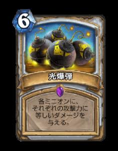 ハースストーン - 光爆弾