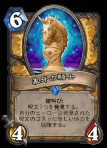 ハースストーン - 象牙の騎士