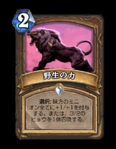 ハースストーン - 野生の力