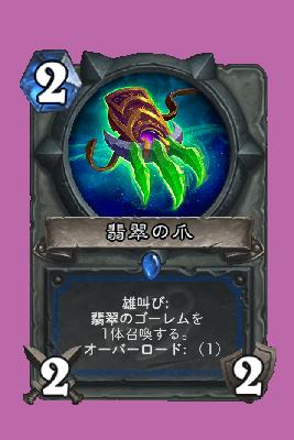 ハースストーン - 翡翠の爪