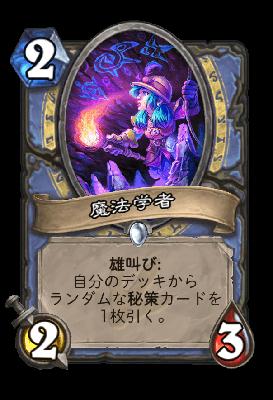ハースストーン - 魔法学者