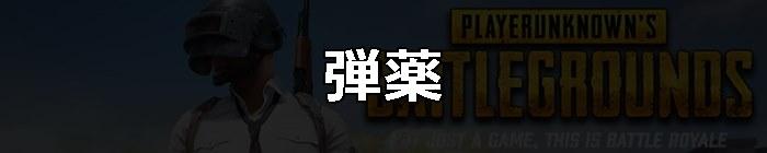 弾薬_PUBG