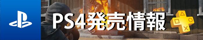 PUBG_ps4発売情報バナー