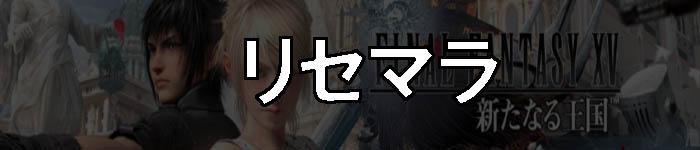ff15-mz_risemara_banner