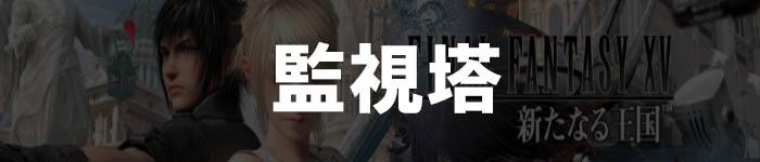 ff15-mz_kanshitou_banner