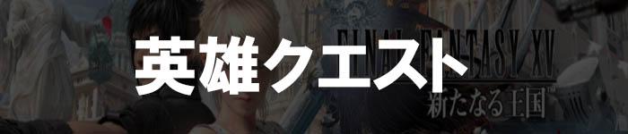 ff15-mz_eiyuquest_banner