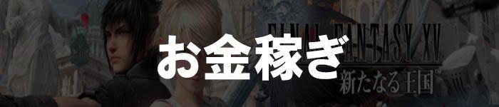 ff15-mz_okanekasegi_banner