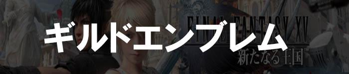 ff15-mz_guildemblem_banner