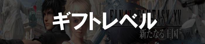 ff15-mz_guildgift_banner