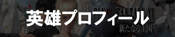 ff15-mz_eiyuuprofile_banner