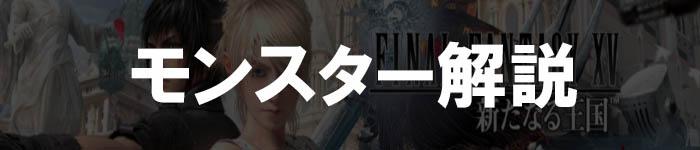 ff15-mz_monster_banner