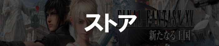 ff15-mz_store_banner