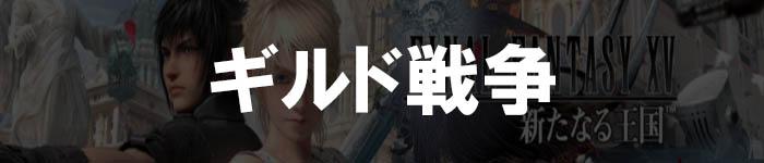 ff15-mz_guildsensou_banner