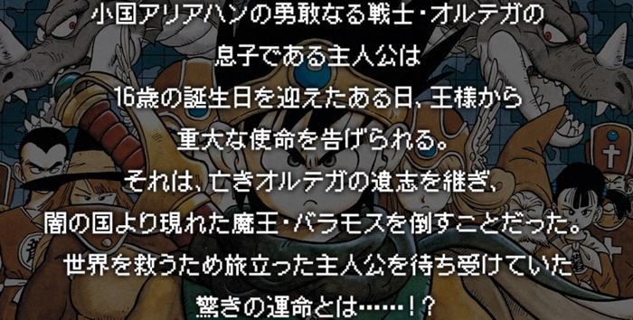 ドラクエ3ストーリー