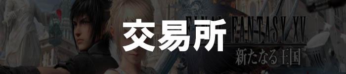 ff15-mz_tradingpost_banner