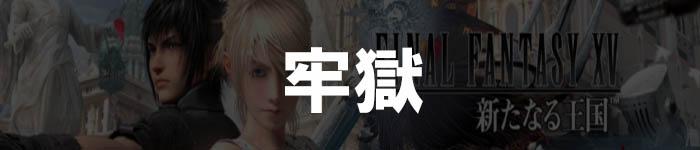 ff15-mz_prison_banner