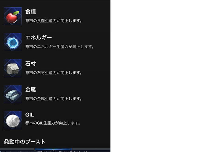 ff15-mz_boost_screen2