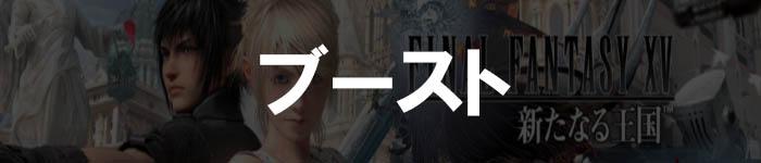 ff15-mz_boost_banner