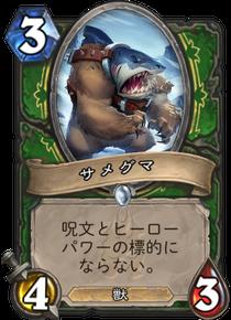 ハースストーン-サメグマ