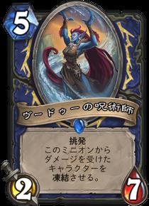 ハースストーン-ヴードゥーの呪術師