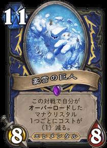 ハースストーン-豪雪の巨人