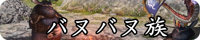 ff14_バヌバヌ族