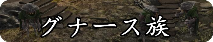ff14_グナース族