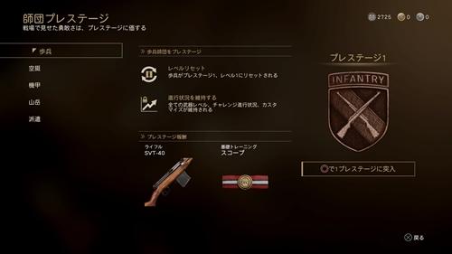 CoD:WW2_師団プレステージ