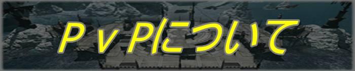 FF14_PVPbana