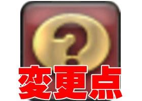 FF14_ 変更点アイコン