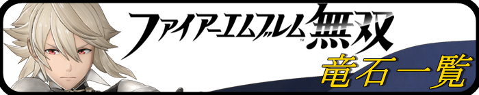 竜石_FE無双