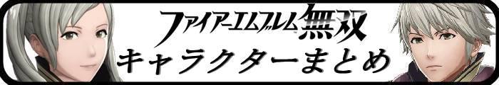 キャラクターまとめ_FE無双