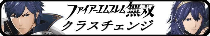 クラスチェンジ_FE無双
