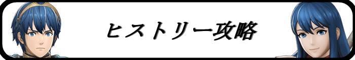ヒストリー攻略01_FE無双