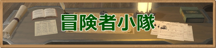 FF14_冒険者小隊-バナー画像