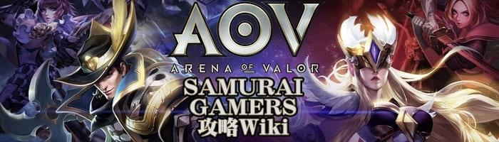 AoV攻略wiki