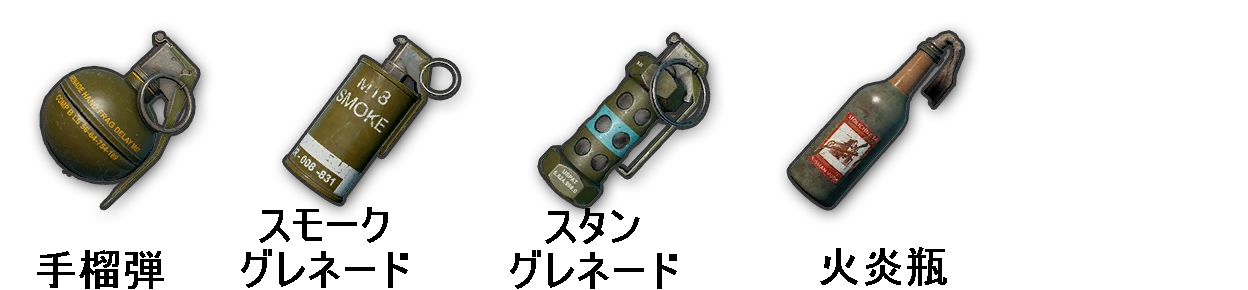 PUBG_投擲物まとめ