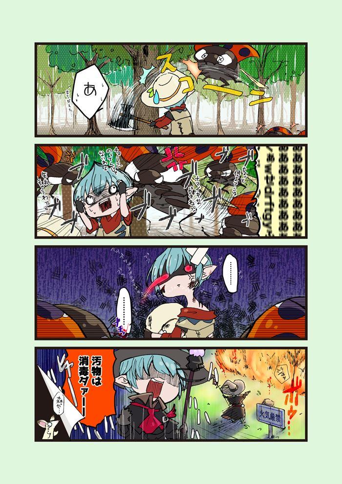 FF14_4コマ漫画-第6話「火気厳禁」