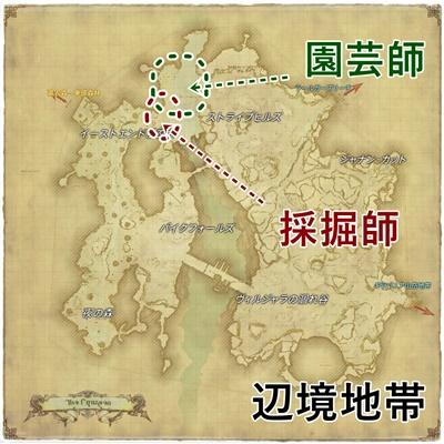 FF14_メ・ナーゴ納品アイテム入手場所-砕星砂・コッター朝の宝飾