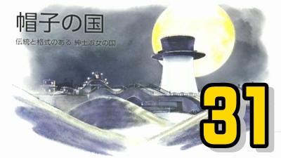 スーパーマリオオデッセイ-帽子の国パワームーン