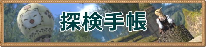 FF14_探検手帳-バナー