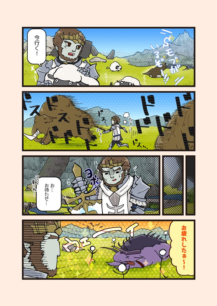FF14_4コマ漫画-第7話「走れルガお!」
