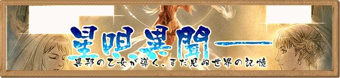 FF14_シーズナルイベント「星唄異聞」バナー画像