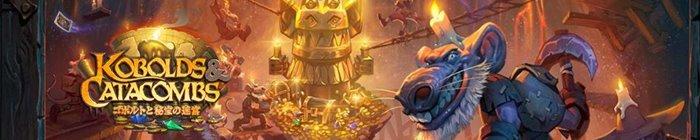 ハースストーン-コボルトと秘宝の迷宮-デッキ-まとめ-攻略-wiki