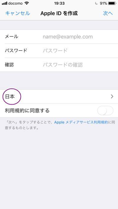 AOV ダウンロード IOS android
