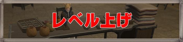 FF14_クラフターレベリング-バナー